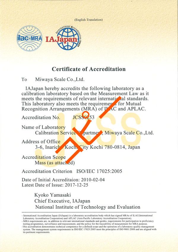 JCSS認定証
