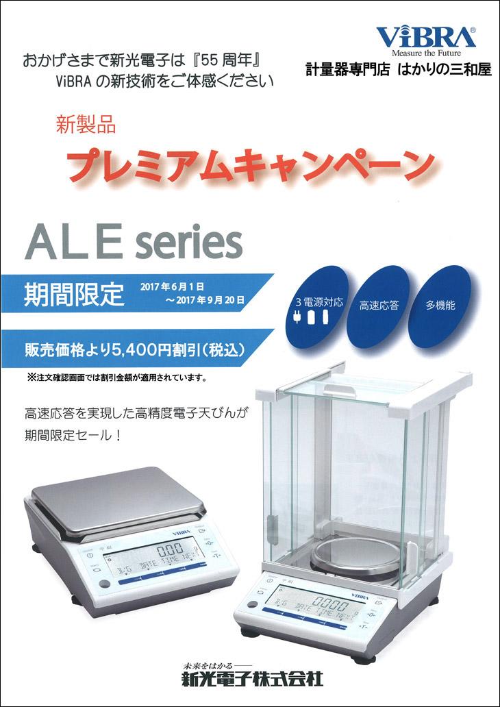 電子天秤 ALEシリーズ プレミアムキャンペーン
