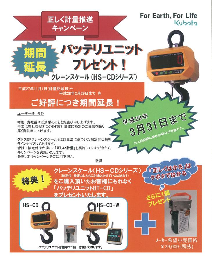 クボタ バッテリーユニットプレゼントキャンペーン