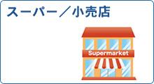 スーパー/小売店