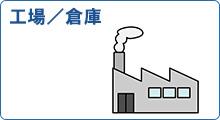 工場/倉庫