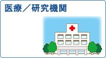 医療/研究機関
