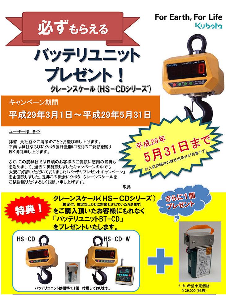 クボタのクレーンスケールのバッテリユニットプレゼントキャンペーン
