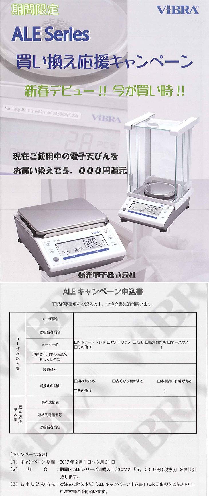 新光電子のALEシリーズ買い換え応援キャンペーン