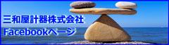 三和屋計器株式会社Facebookページ