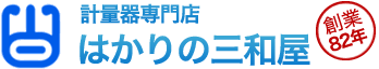 はかりの三和屋 創業82周年